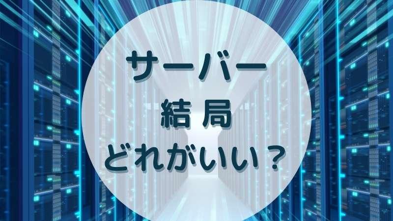 ワードプレスのサーバーはどれがいい?