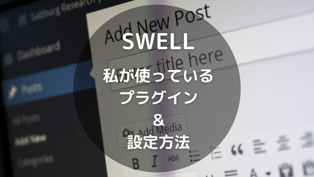 SWELLに入れたプラグインと設定方法