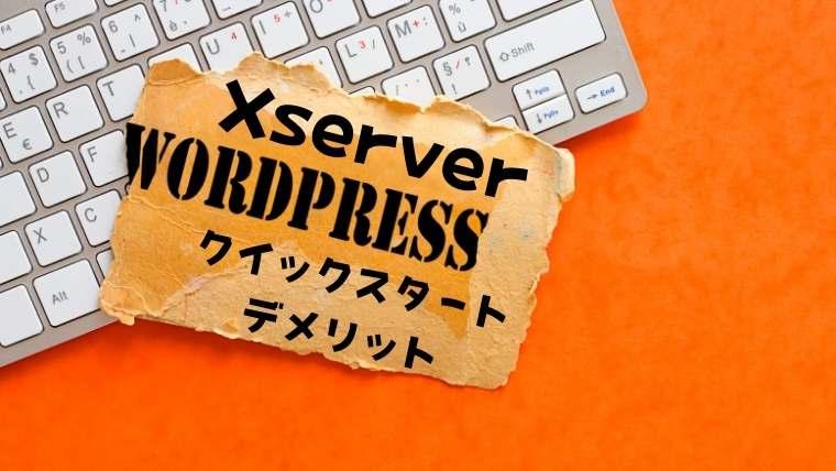 エックスサーバーのワードプレスのクイックスタートのデメリット