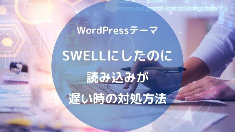 WordPressのテーマSWELLが遅いと感じる時の対処方法