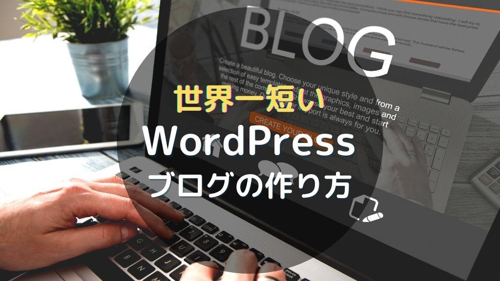 ワードプレスでブログの作り方