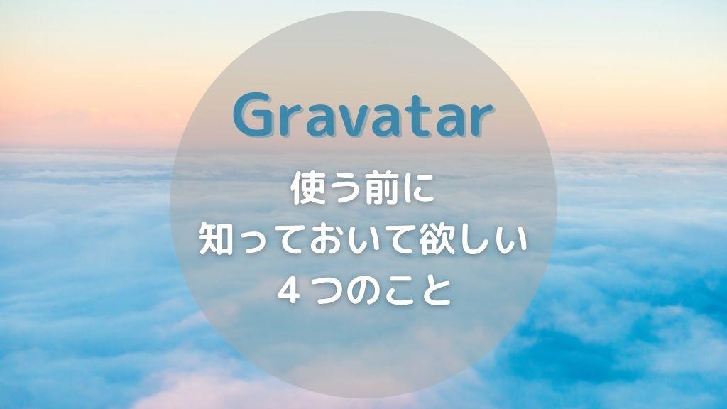 Gravatarを複数サイトで使う時の設定方法