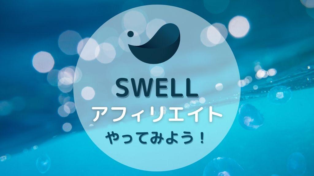 SWELLのテーマにして、アフィリエイトをしよう!