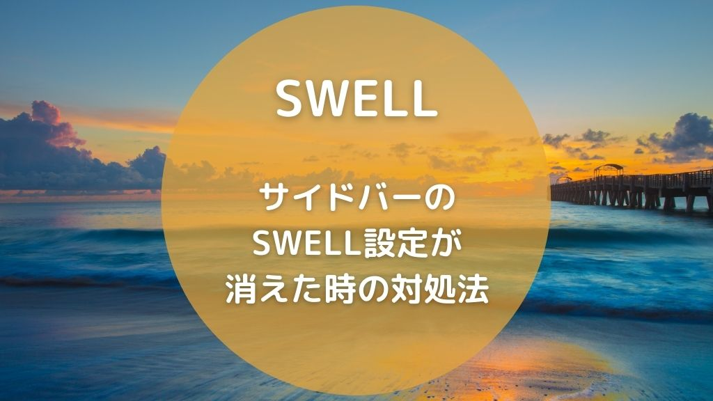 投稿画面のSWELL設定が消えた時の対処方法