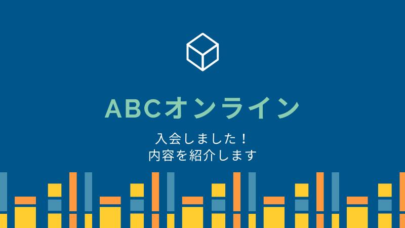 ABCオンラインの内容