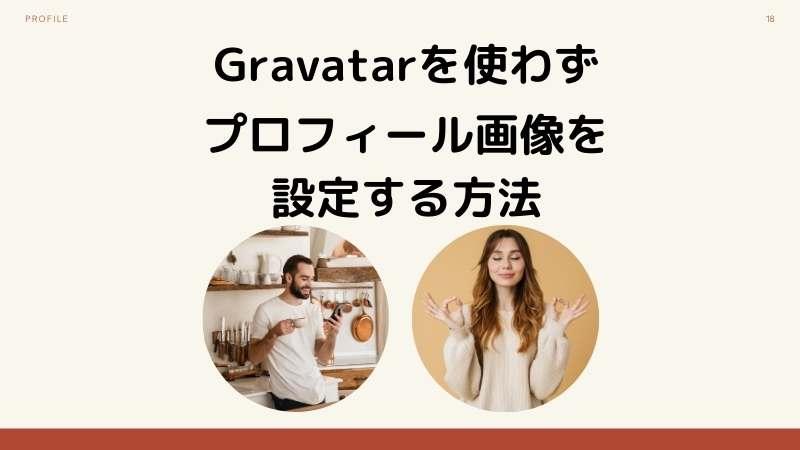 Gravatarを使わずにプロフィール画像を設定する方法