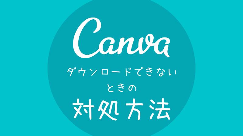 Canvaで画像がダウンロードできない時の対処方法