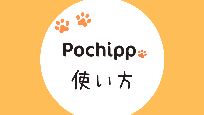 Pochippポチップの使い方