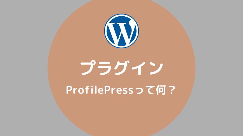 ProfilePress:プロフィールプレスのプラグインって何?