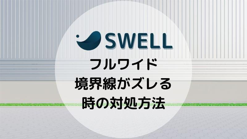 SWELLのフルワイドブロックで境界線がズレる時の対処方法