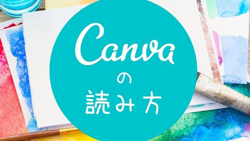Canvaの読み方
